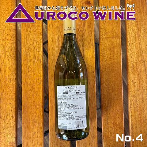 ウロコ印特選白ワイン No.4