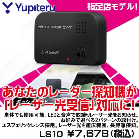 ユピテル SUPER CAT レーザー光受信特化タイプ LS10