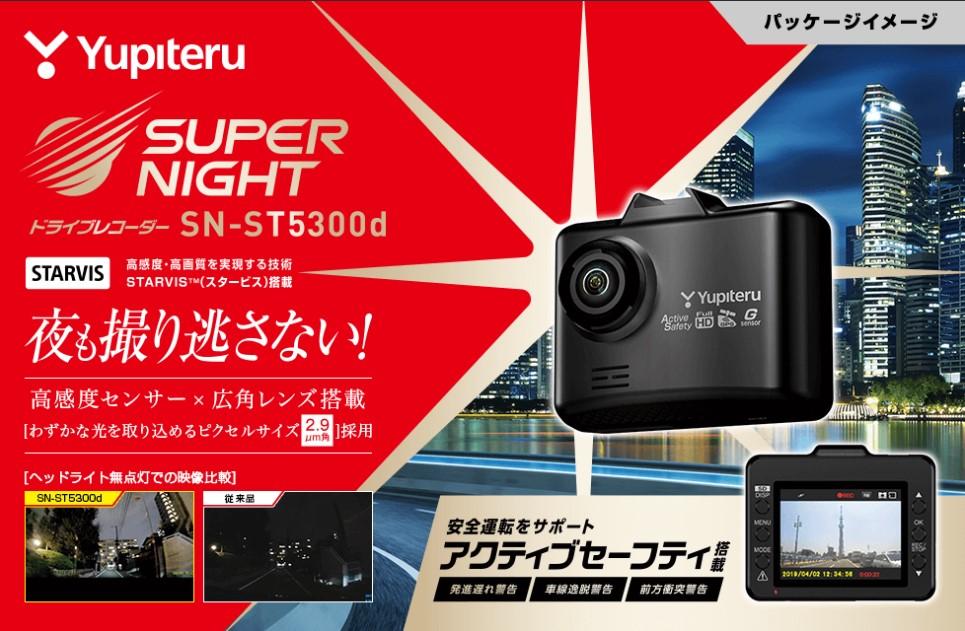 ユピテル ドライブレコーダー SN-ST5300d