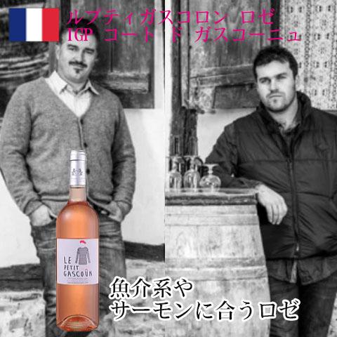 ウロコワインおススメBセット