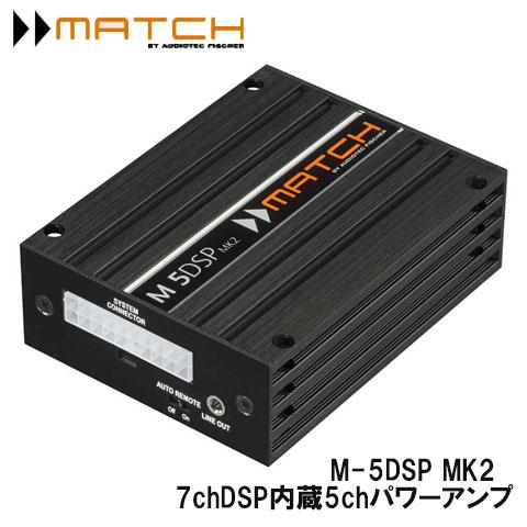 M-5DSP MK2 5chアンプ内蔵7chプロセッサー