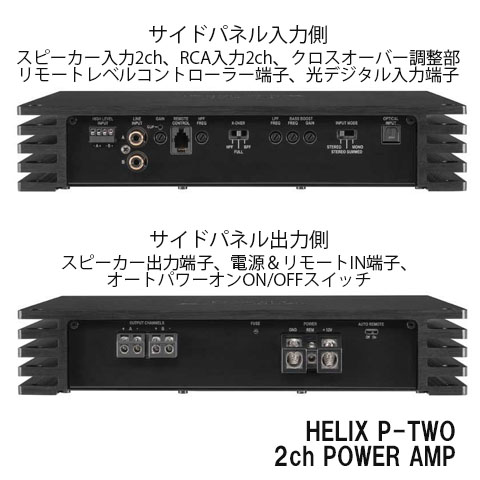 HELIX P-TWO 2chパワーアンプ