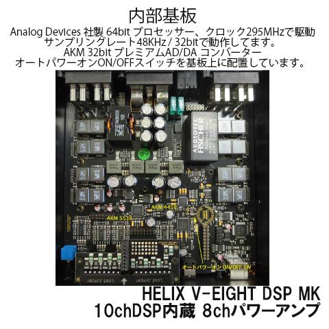 V-EIGHT DSP MK2