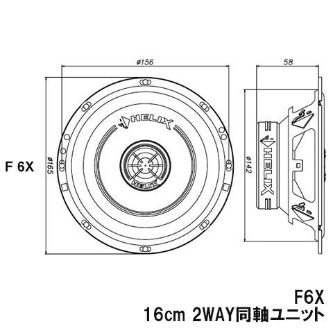 F6X 16cm 2WAY同軸ユニット