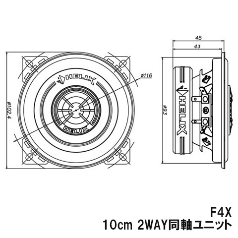 F4X 10cm 2WAY同軸ユニット