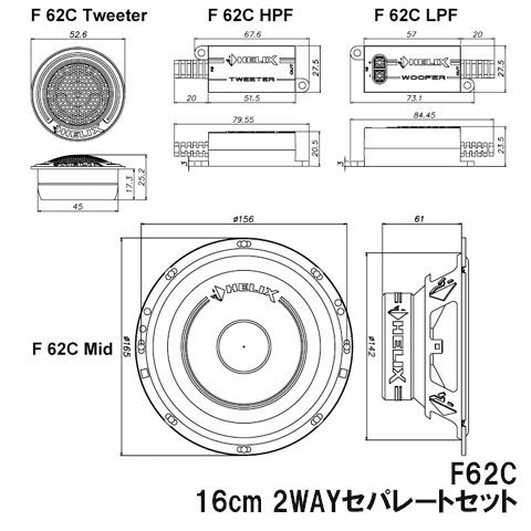 F62C 16cm 2WAYセパレートセット