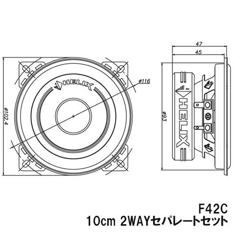 F42C 10cm 2WAYセパレートセット