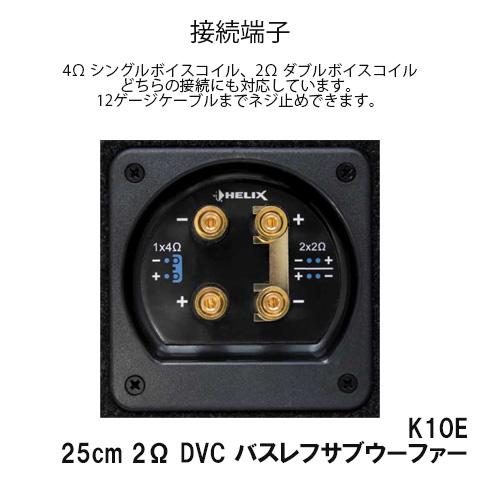 K10E 25cm 2Ω DVC バスレフサブウーファー