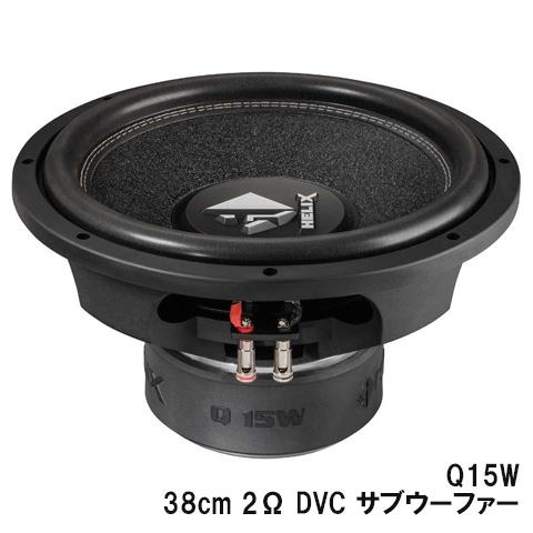 Q15W 38cm 2Ω DVC サブウーファー