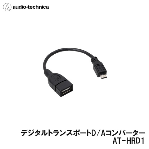 デジタルトランスポートD/Aコンバーター AT-HRD1