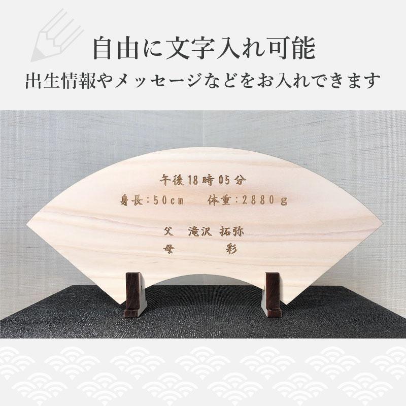 ヒノキの木製命名札《桐箱入り》 扇子