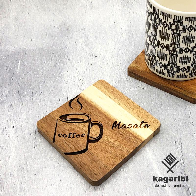 名入れ 木製 アウトドア コースター 【coffee】