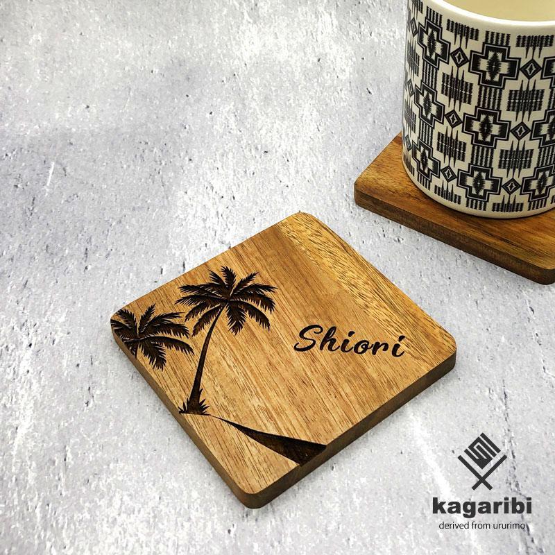 名入れ 木製 アウトドア コースター【ヤシ】