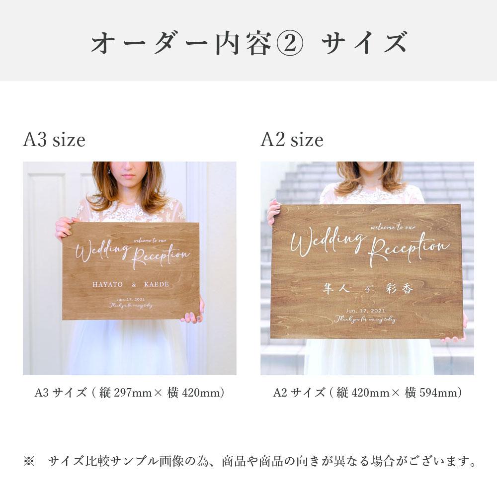 《新商品》木製ウェルカムボード A3サイズ カラー3種【wedding reception お名前ローマ字】 送料無料