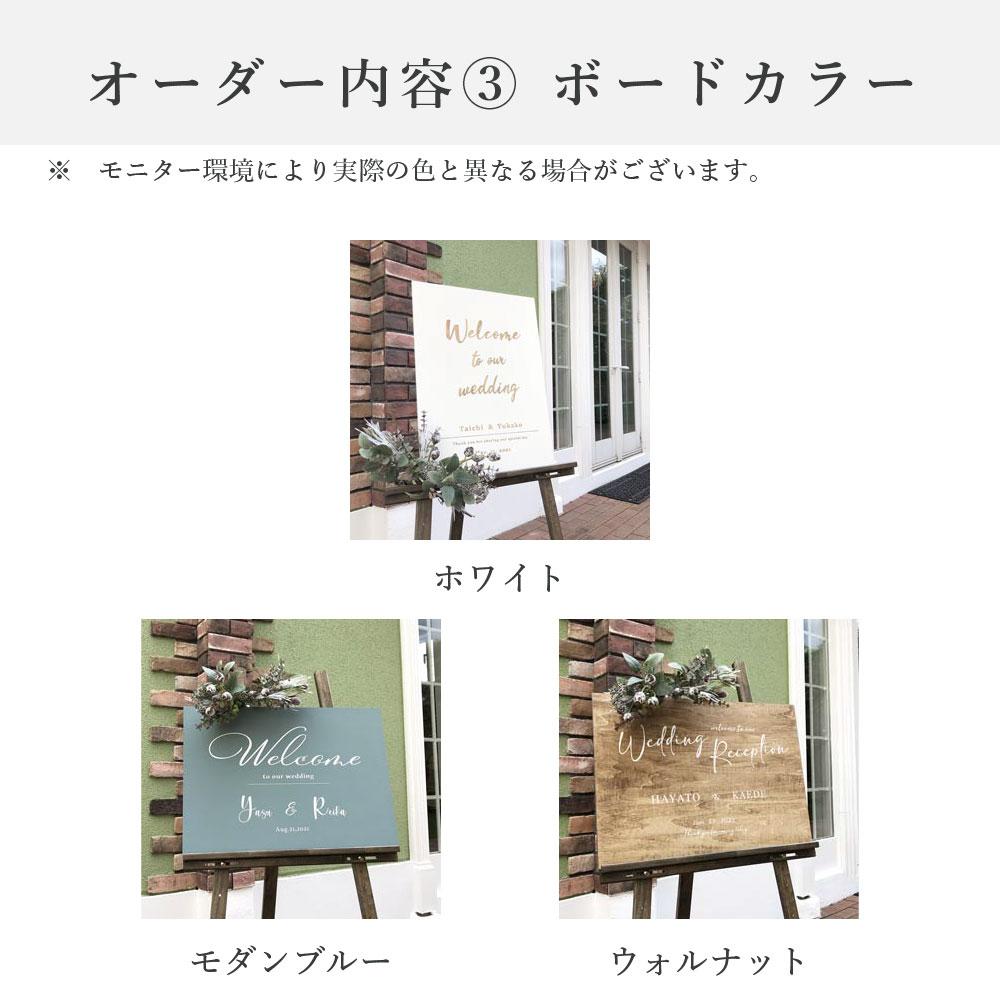 《新商品》木製ウェルカムボード A3サイズ カラー3種【wedding reception お名前日本語】 送料無料