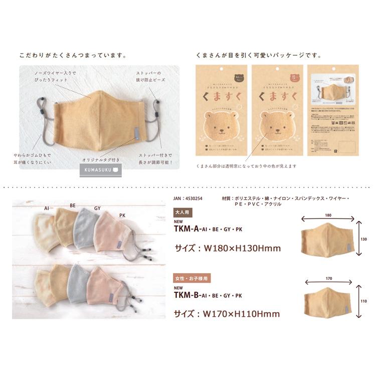 1,000円ポッキリ! 春仕様 マスク 「くますく」 選べる 全 4色【TKM】