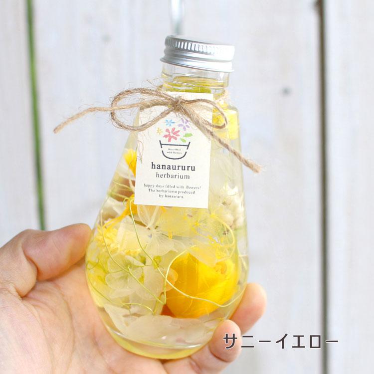 ハーバリウム ドロップ瓶 送料無料