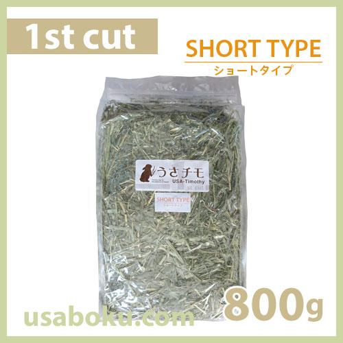 うさチモ1番刈りショートタイプ 800g UT1-J01
