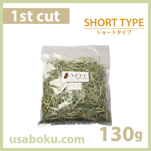 【おためし牧草】うさチモ1番刈りショートタイプ 130g UT1-J02