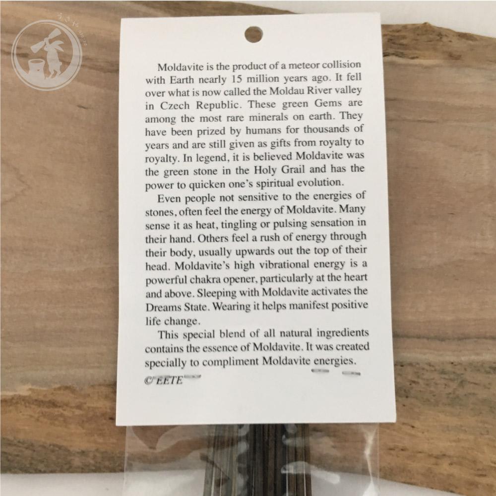 ヒーリングの定番 モルダバイト インセンス ( スティック タイプ ) アメリカ直輸入 アロマ 浄化
