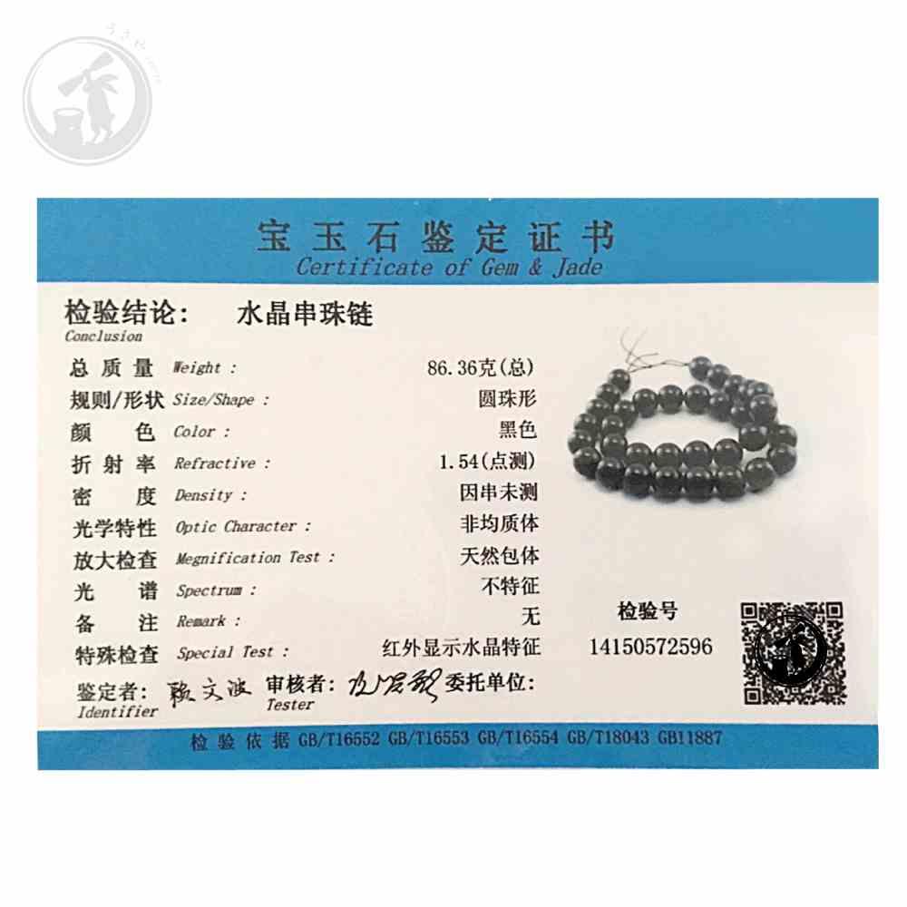 黒水晶(モリオン) 天然チベット産 約215g 原石 一点物 魔除け 最強石