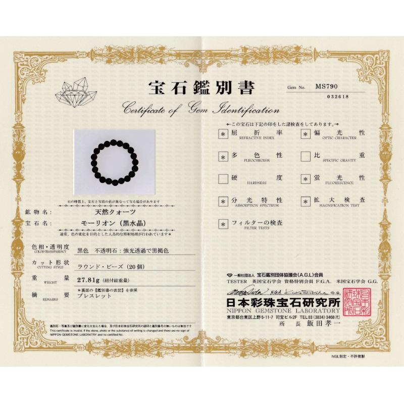 鑑別書付き 天然 黒水晶 モリオン AAA 10mm ブレスレット