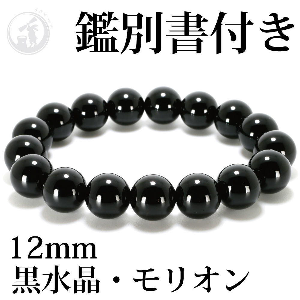 鑑別書付き 天然 黒水晶 モリオン AAA 12mm ブレスレット