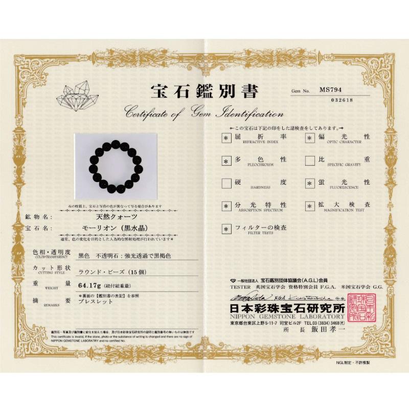 鑑別書付き 天然 黒水晶 モリオン AAA 14mm ブレスレット