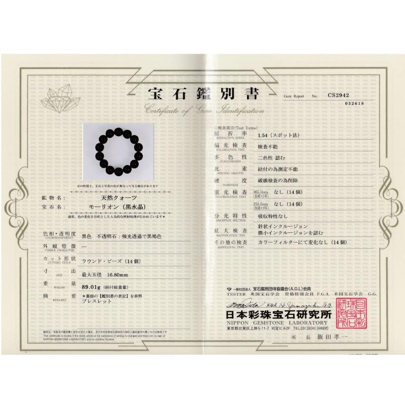 鑑別書付き 天然 黒水晶 モリオン AAA 16mm ブレスレット