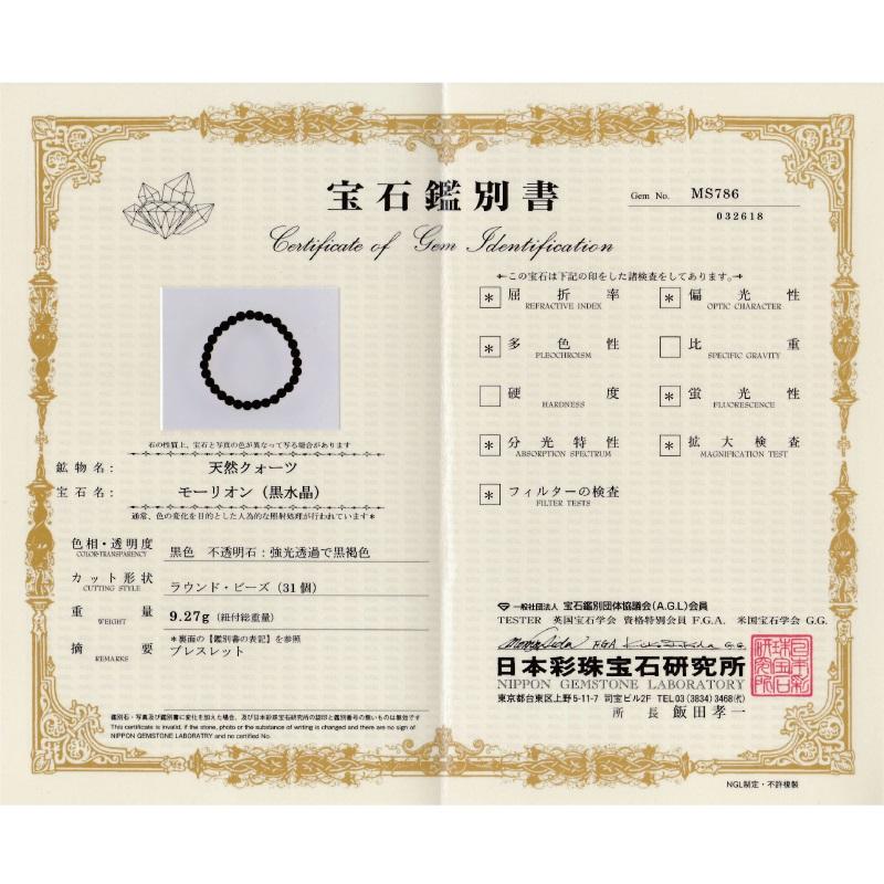 鑑別済み 天然 黒水晶 モリオン AAA 6mm ブレスレット