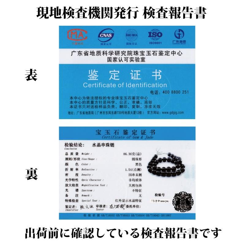 鑑別済み 天然 黒水晶 モリオン AAA 14mm ブレスレット