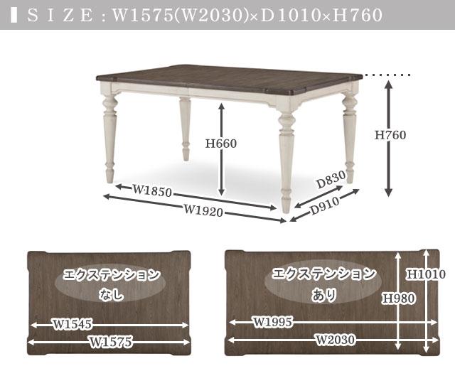 ダイニングテーブルセット 6人掛け 7点セット 8人掛け も可 伸縮 フレンチ カントリー シャビーシック 高級 アンティーク アンティーク調 白 ホワイト ブラウン ツートン ダイニングセット 木製 おしゃれ ダイニング テーブル 7点 4人 6人 8