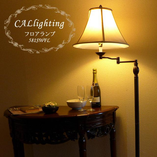 【訳あり品】 アンティーク スタンドライト フロアライト ランプ ライト スタンドランプ ベッドランプ フロアランプ フロアスタンド アンティーク調 おしゃれ ベッドサイド 高級 寝室 クラシック テイスト モダン LED シェード シェードランプ 照明 581SWFL CAL lighti