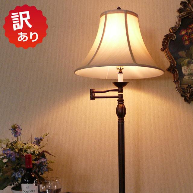 【訳あり品 傾き・キズあり】 アンティーク スタンドライト ベッドランプ フロアライト ランプ ライト スタンドランプ フロアランプ フロアスタンドライト  おしゃれ ベッドサイド 高級 寝室 クラシック テイスト LED 照明 間接照明 581SWFL CAL lighting