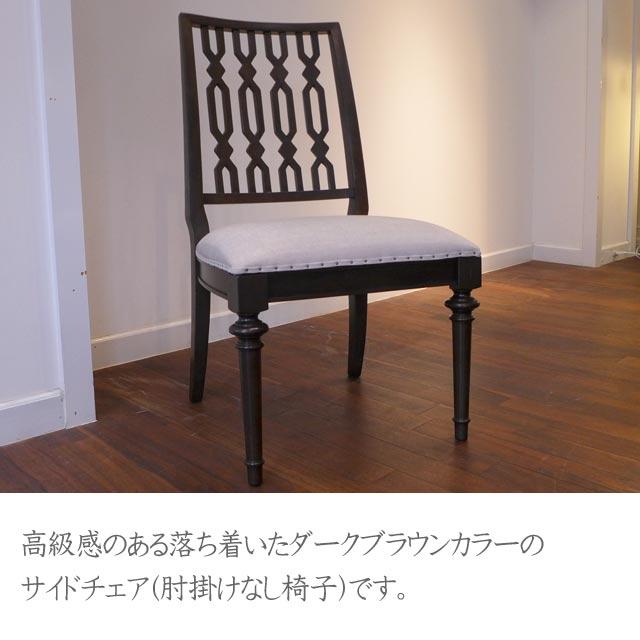ダイニングチェア チェア 椅子 ダーク ブラウン 濃茶 茶 高級 フレンチ カントリー シャビーシック アンティーク アンティーク調 木製 おしゃれ ダイニング いす 布 布地 ダイニングテーブル ダイニングセット にも 肘付き無し サイドチェア Postscript UNIVERSAL