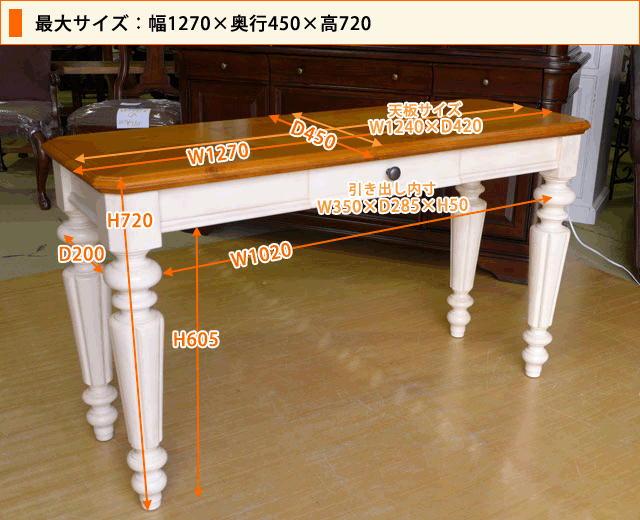 【特価品】 ソファテーブル コンソールテーブル フレンチカントリー 白 ツートン アンティーク アンティーク調 高級 クラシック カントリー テイスト 3327