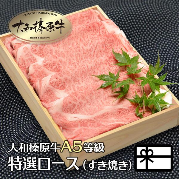 大和榛原牛(黒毛和牛A5等級)特選ロース 600g すき焼き用 木製ギフト箱入 送料無料 冷蔵便