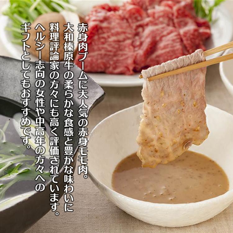 大和榛原牛(黒毛和牛A5等級)赤身モモ肉 800g しゃぶしゃぶ用 送料無料 冷蔵便