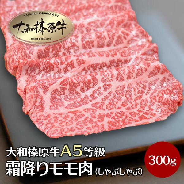 大和榛原牛(黒毛和牛A5等級)霜降りモモ肉 300g しゃぶしゃぶ用 送料無料 冷蔵便