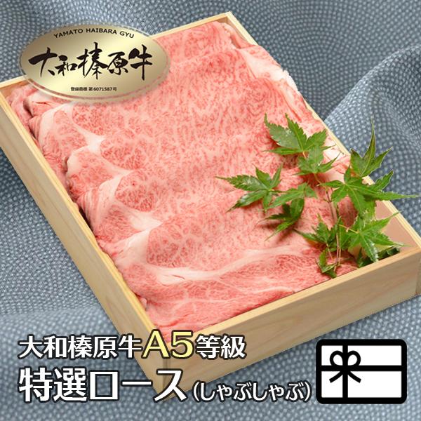 大和榛原牛(黒毛和牛A5等級)特選ロース 2.0kg しゃぶしゃぶ用 木製ギフト箱入 送料無料 冷蔵便