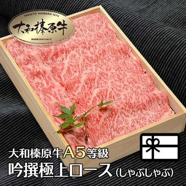 大和榛原牛(黒毛和牛A5等級)吟撰極上ロース 1.0kg しゃぶしゃぶ用 木製ギフト箱入 送料無料 冷蔵便