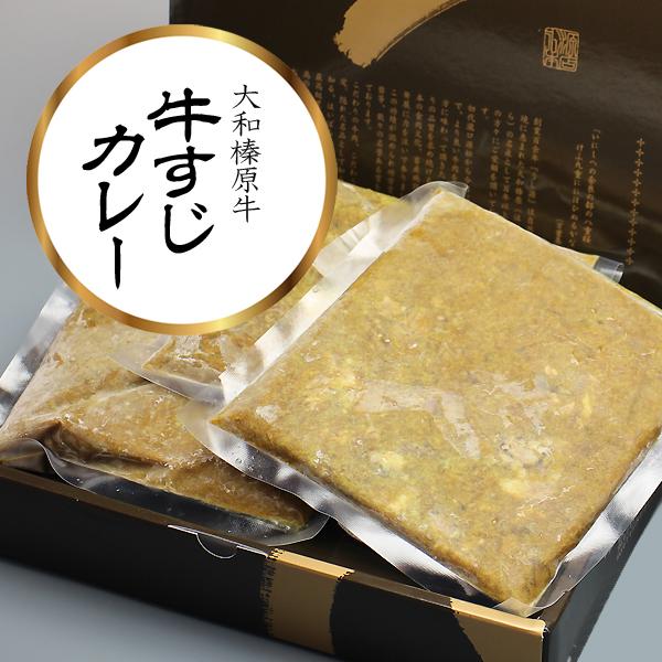 大和榛原牛の牛すじカレー 220g×4パック入り 化粧箱入 送料無料 冷凍便