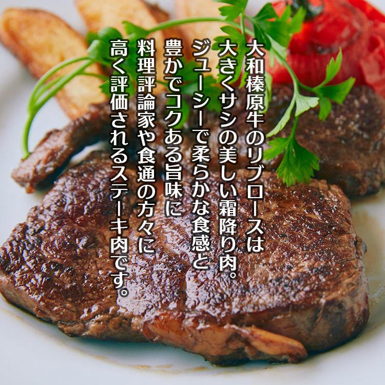 大和榛原牛(黒毛和牛A5等級)極上ロース ステーキ 300g 2枚以上お買上げで送料無料 冷蔵便