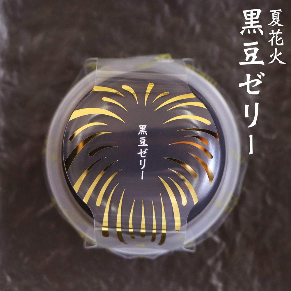 黒豆ゼリー夏花火 6個入