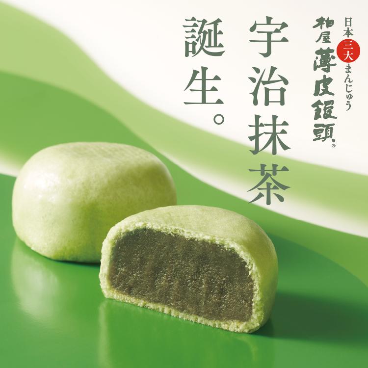 柏屋薄皮饅頭 宇治抹茶 5個入(スマートパック)