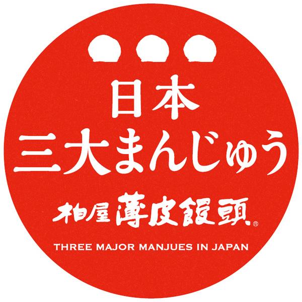 まごころセット 柏屋薄皮饅頭8個入×(こしあん8箱・つぶあん8箱)