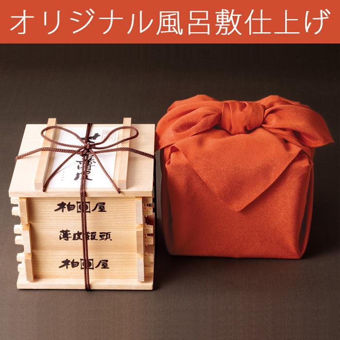 せいろ薄皮 3段 オリジナル風呂敷仕上げ (27個入)