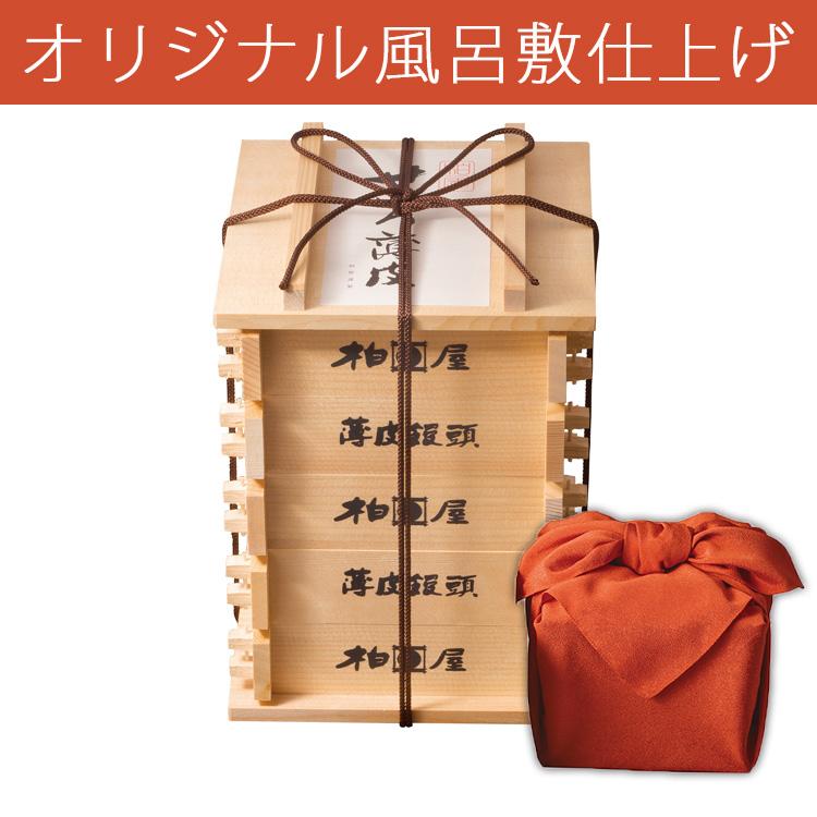 新あずき せいろ薄皮 5段 オリジナル風呂敷仕上げ (45個入)