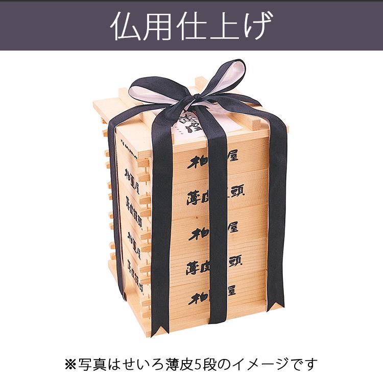 新あずき せいろ薄皮 5段 仏用仕上げ (45個入)