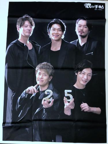 純烈(5人)布ポスター